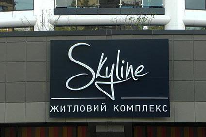 Светящаяся вывеска для SkyLine