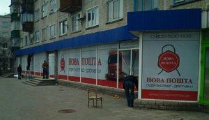 Оклейка окон для Новой почты пленкой оракал, фото