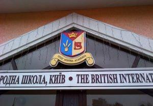 Вывеска British School