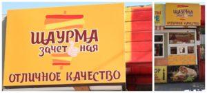 Наружное рекламное оформление павильона Шаурма фото