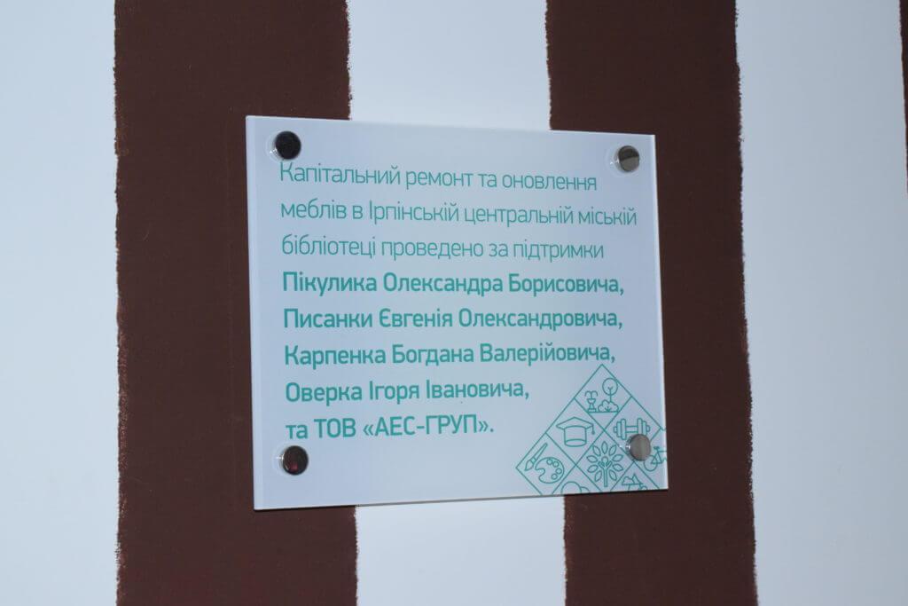 Акриловая табличка