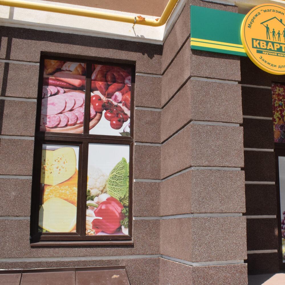 Оклейка перфорированной пленкой окна магазина