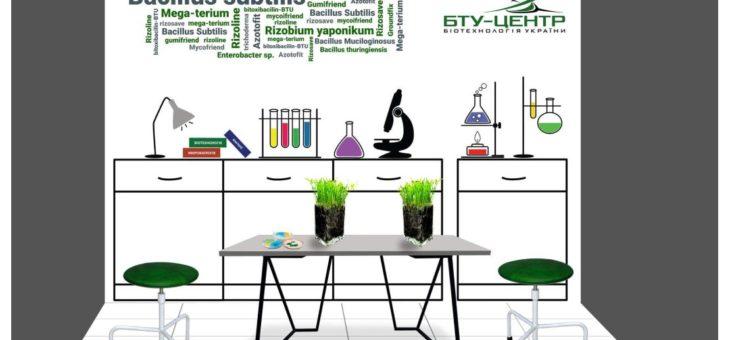 Интерьерная фотозона Лаборатория для компании БТУ-Центр